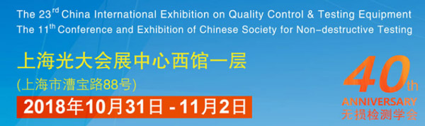 China-QC-Exhibition-2018-in-shanghai