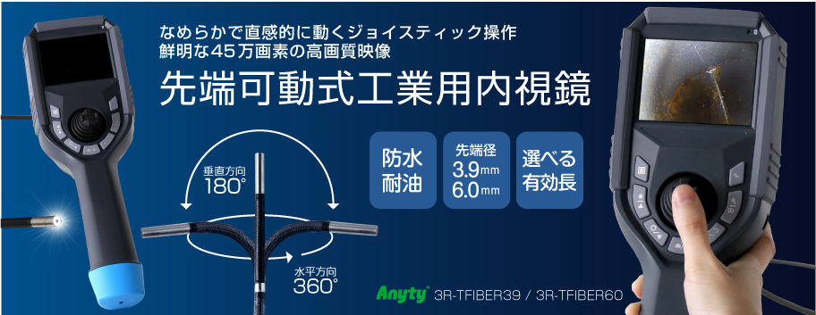 Yateks' industrial endoscopes at the 8th Japan Inspection Instruments Manufacturers'Show 2