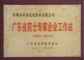 yateks-Academician-and-professional-enterprise-institute-of-Guangdong-Province,-China