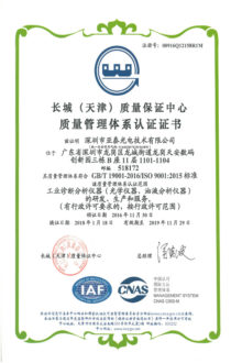 yateks-Certifications-of-ISO9001-2015