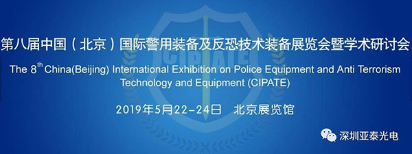 Yateks participates in the 20th 8th Police Equipment and Counter-Terrorism Technology and Equipment Exhibition