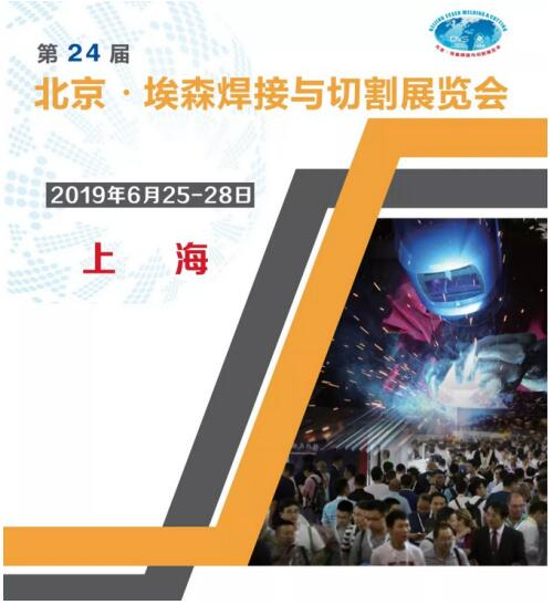 The 24th Essen Welding and Cutting Exhibition, let's meets in Shanghai!